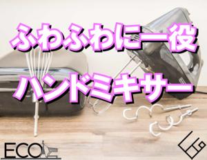 ハンドミキサー人気おすすめ18選【ケーキ作り/バレンタインに!】