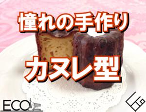 カヌレ型人気おすすめ8選【バレンタイン/趣味に】