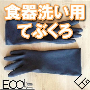 食器洗い用手袋おすすめ人気ランキング15【おしゃれ/選び方も紹介/自分の手を守ろう!】