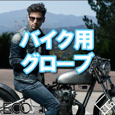 バイク用グローブおすすめ人気ランキング14選【楽しく安全にツーリング!】