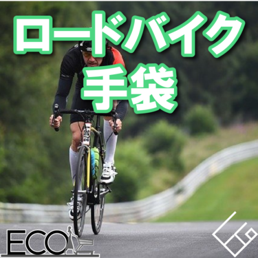 ロードバイク用手袋おすすめ人気ランキング10【機能的でおしゃれ】