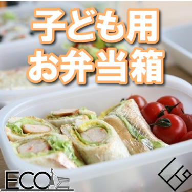 子供用お弁当箱のおすすめ人気ランキング10【男の子/女の子】