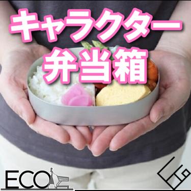 キャラクター弁当箱おすすめ人気ランキング【子供毎日のご飯を楽しく!】