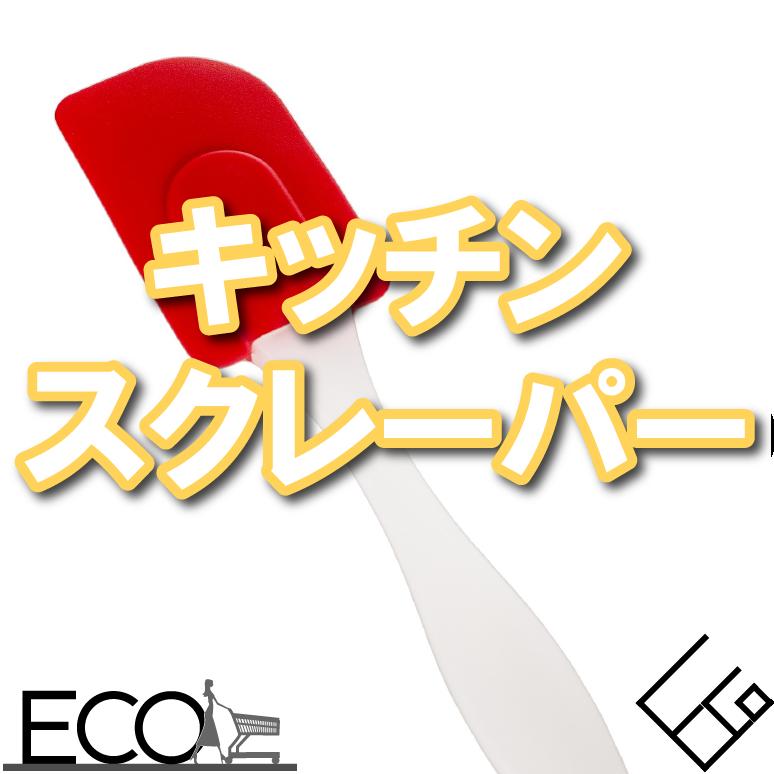 かわいいキッチンスクレーパ―おすすめ16選【バレンタイン/お菓子作り/エコ!】