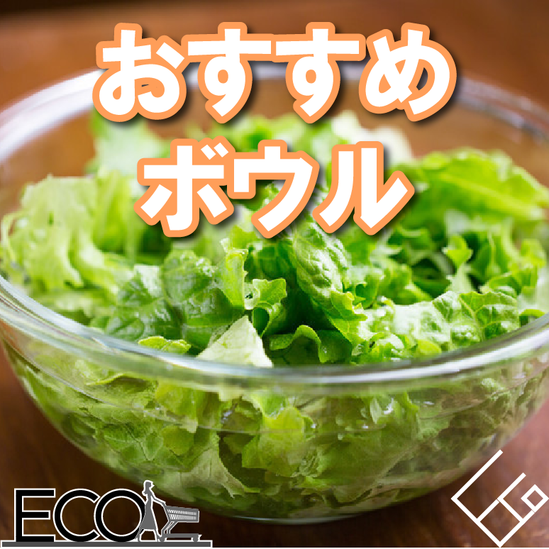 ボウルおすすめ人気16選【チョコレート/高機能/料理/調理におすすめ!】