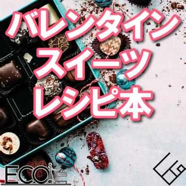 バレンタインに手作りお菓子!レシピ本人気おすすめ14選【レベル別/スイーツ】