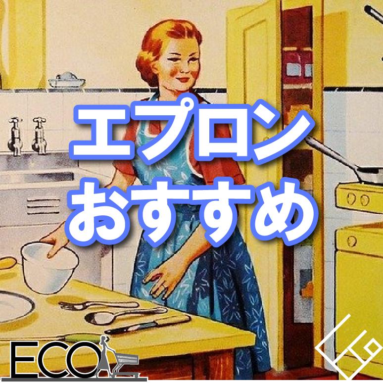 エプロン人気おすすめ16選【おしゃれ/高機能/かわいさ抜群/プレゼントにも】