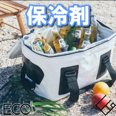 保冷剤の人気おすすめ15選【長持ち/お弁当/長時間】