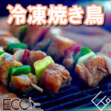 冷凍焼き鳥人気おすすめ10選【焼き方もご紹介!/美味しく楽しくバーベキュー!/イオン /コストコ】