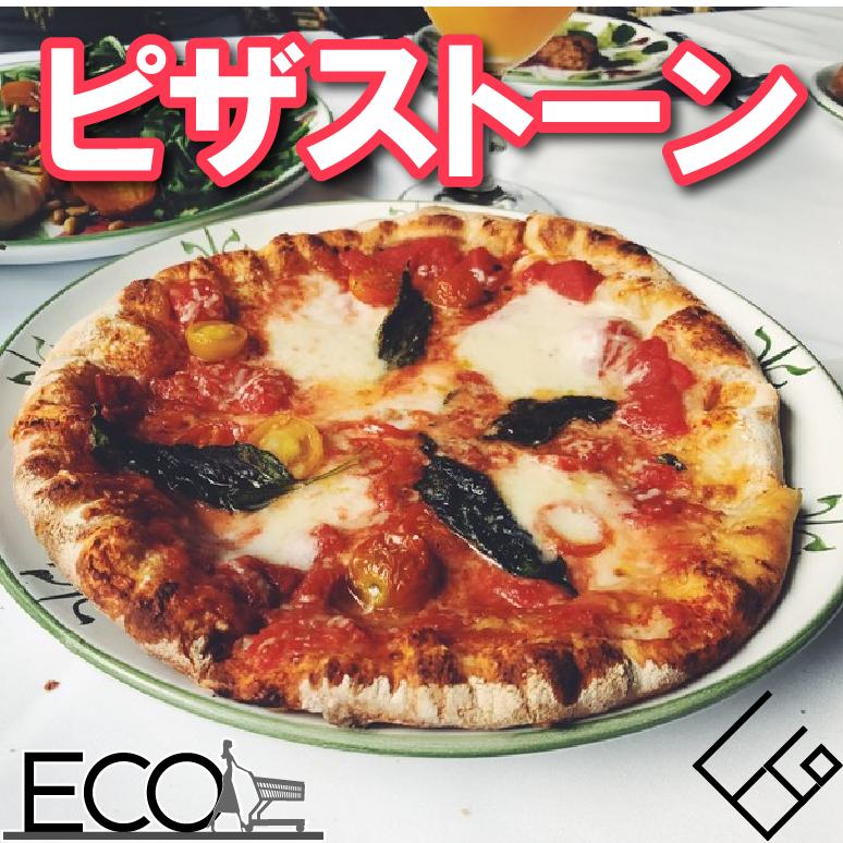 人気おすすめのピザストーン10選【自宅で本格的ピザを焼こう/宅配ピザを美味しく食べよう!】