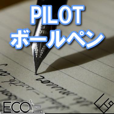 おすすめ人気のパイロットのボールペン15選【プレゼント/高級/多機能】