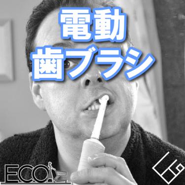 【2020最新版】電動歯ブラシのおすすめ人気ランキング15選|子ども向け電動歯ブラシも紹介!
