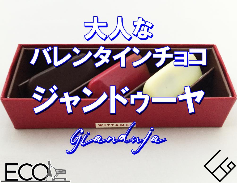 大人なバレンタインにおすすめジャンドゥーヤ8選【チョコレート/ネット通販で】