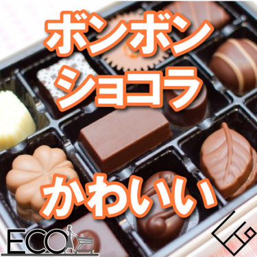 かわいい!ボンボンショコラ人気おすすめ7選【バレンタイン/本命のあの人に】