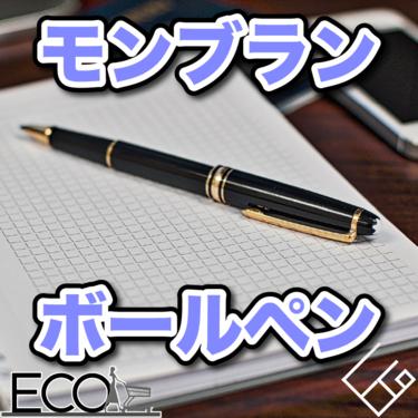 人気おすすめのモンブランのボールペン10選【プレゼントに是非!!】
