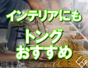 トングのおすすめランキング15選【ステンレス製/おしゃれ/キャンプ】