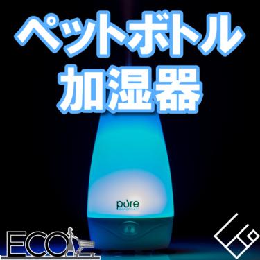 ペットボトル加湿器の人気おすすめ12選【手入れが簡単でおすすめ!】