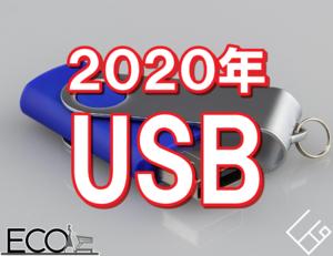 【2020年最新版】USBメモリの人気おすすめ15選
