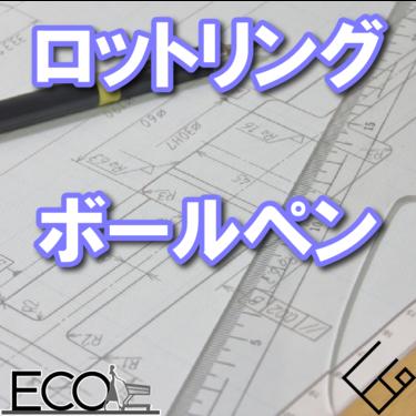 人気おすすめのロットリングのボールペン7選【多機能・人気】