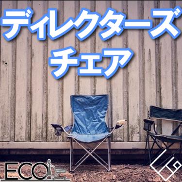 人気のディレクターズチェアおすすめランキング10選【インドア/アウトドア】