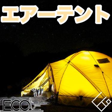 エアーテントおすすめ7選|グランピング/パパに/楽ちんにテント設営/楽しいキャンプを!