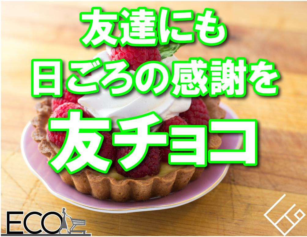 友チョコにぴったりなチョコレート人気おすすめ10選【バレンタイン】