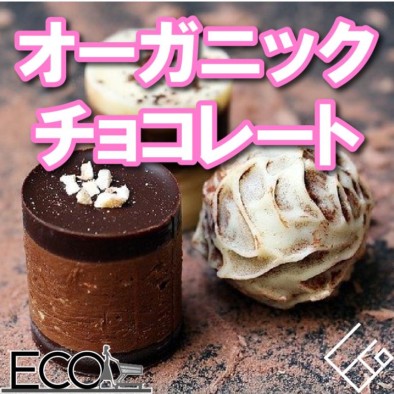 オーガニックチョコレート人気おすすめ12選【バレンタイン/おしゃれで美味しい!】