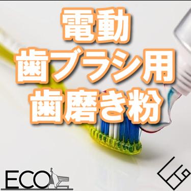 電動歯ブラシ用歯磨き粉おすすめ人気10選【正しい歯磨きの方法もご紹介!】