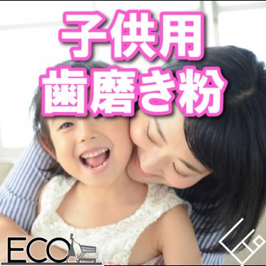 子供用歯磨き粉おすすめ人気ランキング15【大切な子供の歯/安心安全】