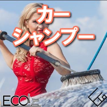 カーシャンプーおすすめ人気ランキング【2020/コスパ最強/愛車を常にかっこよく!】