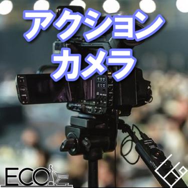 アクションカメラの人気おすすめ10選【スノボ/映像撮影/Gopro】