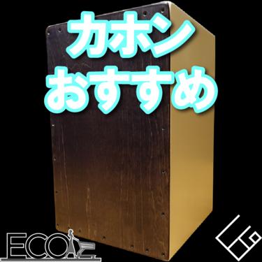初心者おすすめのカホン10選【初心者でも手軽に叩けるおすすめの楽器】