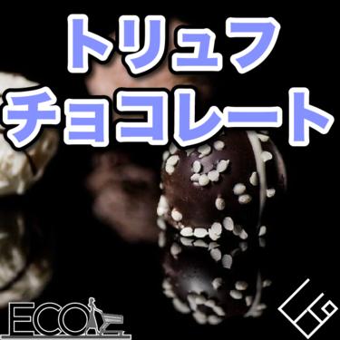 トリュフチョコレートおすすめ13選|バレンタイン/贅沢/高級感を演出