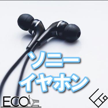 ソニー(SONY)のイヤホンおすすめ人気ランキング15【高音質・ノイキャン機能付】