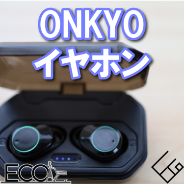 ONKYOのイヤホンおすすめ人気11選【日本の老舗メーカー/ハイレゾ音源/高音質/コスパ最強】