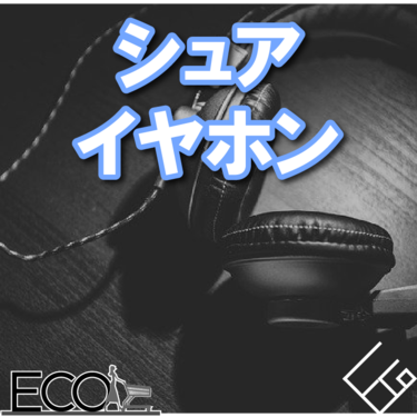 シュア(SHURE)イヤホンのおすすめ人気ランキング5【高性能/リケーブル/シュア掛け】