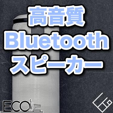 高音質Bluetoothスピーカーの人気おすすめ10選|2020年最新版