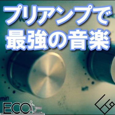 最上の音楽体験。プリアンプおすすめ12選【真空管/音響】