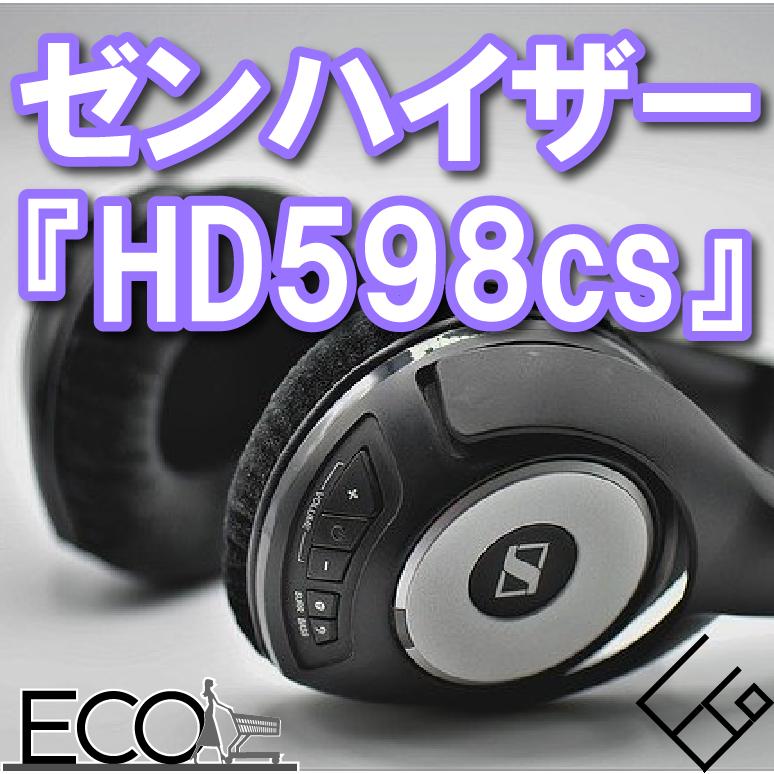 HD598csゼンハイザー(SENNHEISER)おすすめ密閉型ヘッドホンをご紹介!