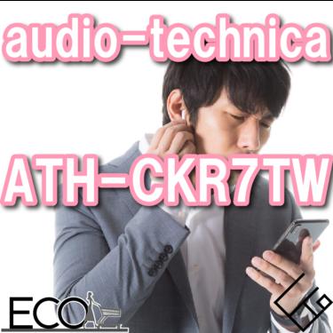 audio-technica(オーディオテクニカ)のATH-CKR7TWおすすめ完全ワイヤレスイヤホン|独立DAC/アンプ搭載