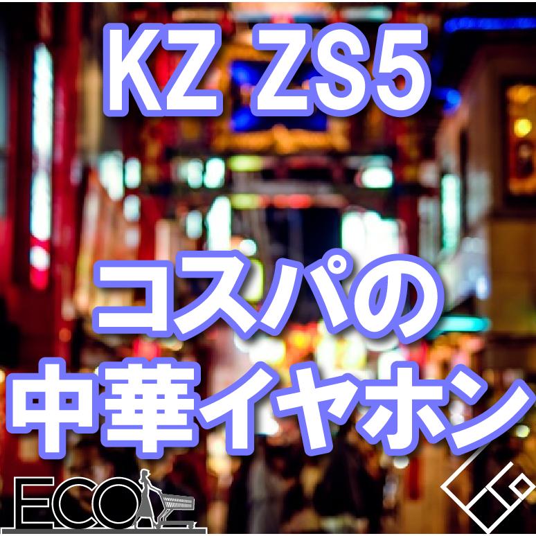 KZ ZS5/コスパ最強リケーブルおすすめ中華イヤホン【バランス接続/口コミ/レビューまとめ】