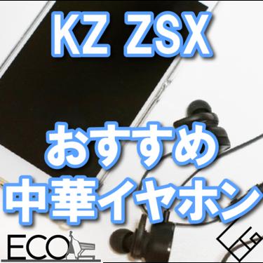 KZ ZSX/コスパ最強リケーブルおすすめ中華イヤホン【バランス接続/口コミ/レビューまとめ/最新版】