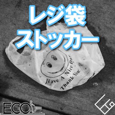 人気おすすめのレジ袋ストッカー10選【うまく活用で収納上手】