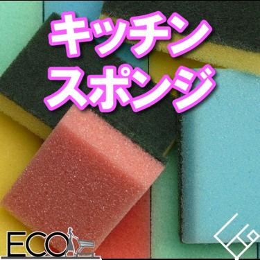 人気のキッチンスポンジおすすめランキング20選【どんな汚れもピカピカに!】