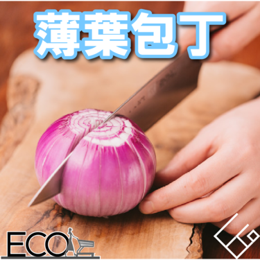 薄刃包丁の人気おすすめランキング10選【ステンレス/左利き】
