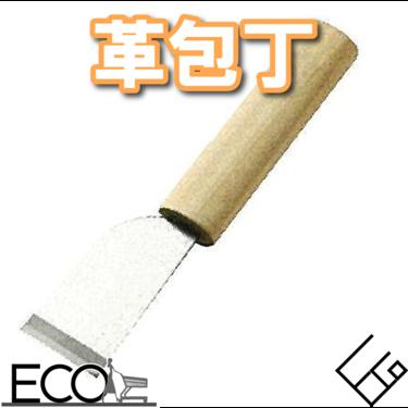 革包丁のおすすめランキング10選【選び方のポイントをご紹介!】