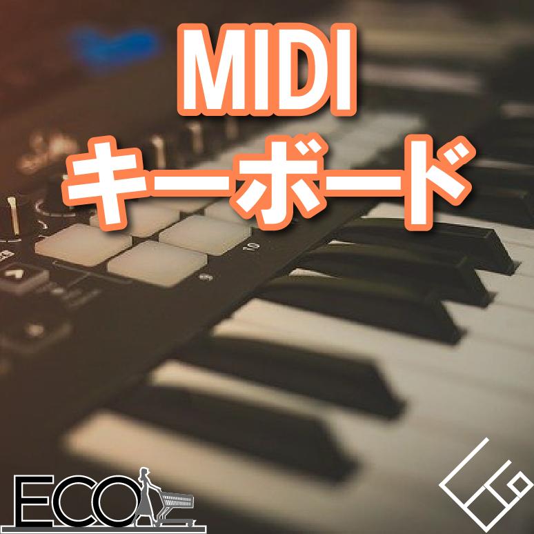 楽曲制作のMIDIキーボードおすすめ人気14選【DTM/DAW/ドラム】