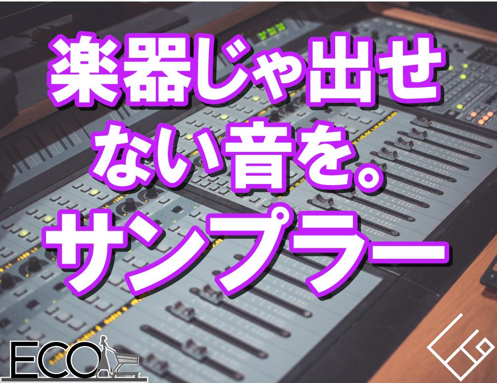 サンプラーおすすめ10選【楽曲制作/ライブ】
