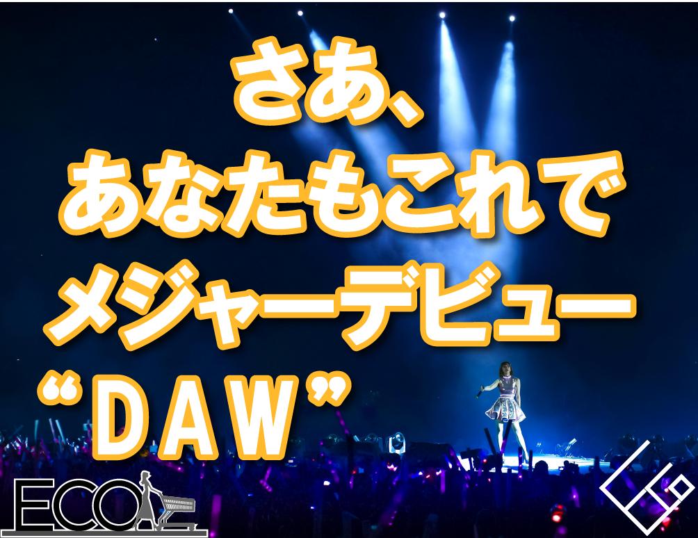 DTM楽曲制作!DAWおすすめ6選【本格】