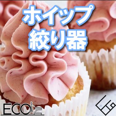 ホイップ絞り器のおすすめ12選【ケーキ作りに!/バレンタイン/可愛く美味しく!】